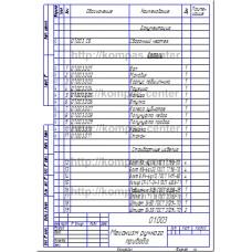 01.003 - Механизм ручного привода спецификация