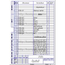 01.004 - Привод спецификация