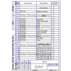 01.011 - Привод спецификация