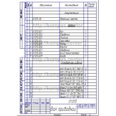 01.013 - Вал приводной спецификация