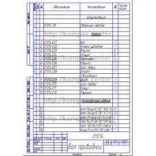 01.014 - Вал приводной спецификация