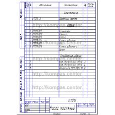 01.015 - Насос масляный спецификация