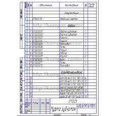 01.023 - Муфта зубчатая спецификация