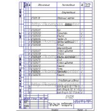 01.025 - Механизм поворота спецификация