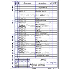 02.022 - Редуктор червячный спецификация