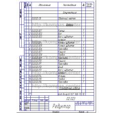 02.023 - Редуктор спецификация