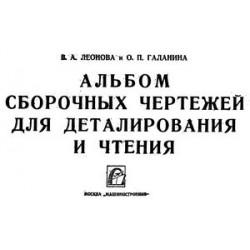 Леонова Галанина