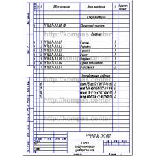 МЧ00.14.00.00 - Тиски гидравлические универсальные - спецификация