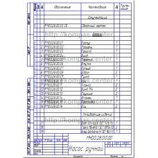 МЧ00.28.00.00 - Насос ручной - спецификация