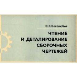 Боголюбов 1978