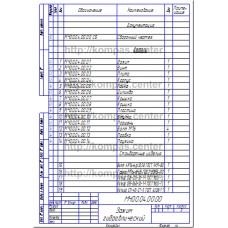 МЧ00.04.00.00 - Зажим гидравлический - спецификация
