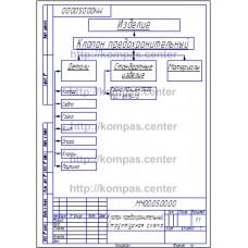 МЧ00.05.00.00 СБ - Клапан предохранительный Структурная схема