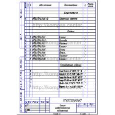 МЧ00.10.00.00 - Зажим гидравлический поворотный-спецификация