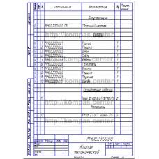 МЧ00.23.00.00 - Клапан механический-спецификация