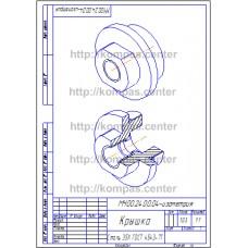 МЧ00.24.00.04-изометрия - Крышка