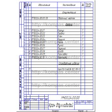 МЧ00.24.00.00 - Кран двухходовой спецификация