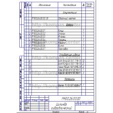 МЧ00.26.00.00 - Цилиндр гидравлический спецификация