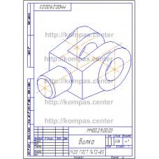 МЧ00.29.00.03 - Вилка изометрия - чертеж