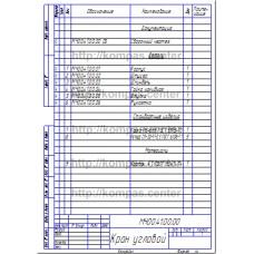 МЧ00.41.00.00 - Кран угловой - спецификация