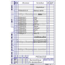 МЧ00.66.00.00 - Приспособление для фрезерования - спецификация