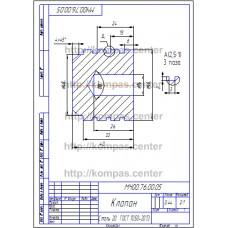 МЧ00.76.00.05 - Клапан