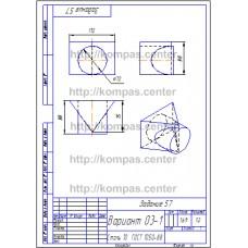 Задание 57 - Вариант 03-1 - чертеж