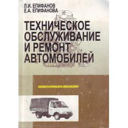 Епифанов 2009