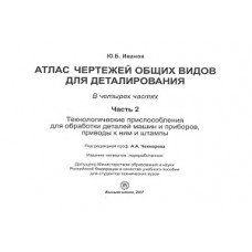 Иванов Ю. Б. 2007. Часть 2