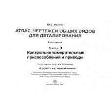 Иванов Ю. Б. 2007. Часть 3