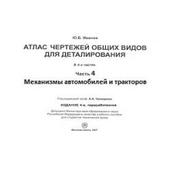 Иванов Ю. Б. 2007. Часть 4