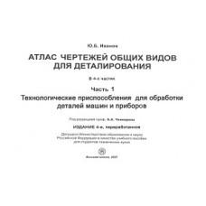 Иванов Ю. Б. 2007