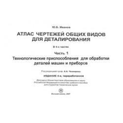 Иванов Ю. Б. 2007. Часть 1