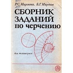 Миронов Миронова 1984