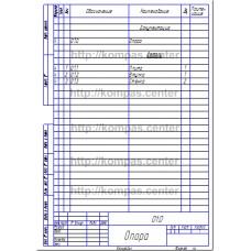 01.0 - Опора спецификация