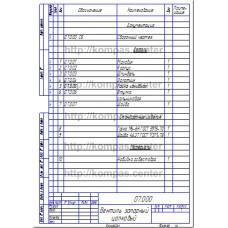 07.000 - Вентиль запорный цапковый спецификация