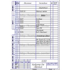 12.000 - Кондуктор для сверления - спецификация