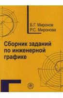 Миронов Миронова
