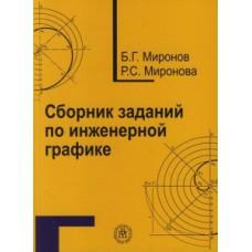 Миронов Миронова 2004